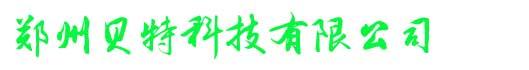 郑州贝特科技有限公司